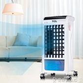 冷氣機冷氣扇家用冷風機制冷機移動小型空調水空調器 igo220v爾碩數位3c