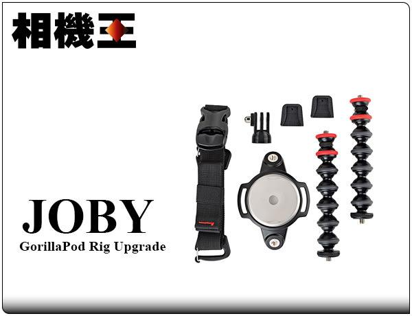 ★相機王★Joby GorillaPod Rig Upgrade〔JB40〕金剛爪直播攝影升級組