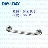 【PK廚浴生活館】 高雄 Day&Day 日日 不鏽鋼衛浴配件 3612 30cm 安全扶手 實體店面 可刷卡