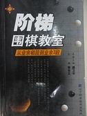 【書寶二手書T7/嗜好_GN2】従業余初段到業余3段-階梯囲棋教室_黃希文