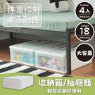 收納 置物盒 塑膠櫃 收納櫃【Q0163-A】羅素衣物收納箱 H18cm(四入) MIT台灣製 完美主義