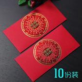 【10枚】紅包紅包結婚紅包中式紅包復古【奇趣小屋】