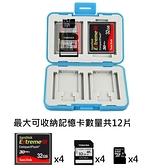 【2件85折+免運】DigiStone 記憶卡收納盒 防震型 馬卡龍系列 12片裝(4CF+4TF+4SD)記憶卡收納盒X1P