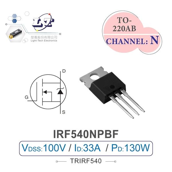 『堃邑Oget』IRF540NPBF HEXFET Power MOSFET 場效電晶體 100V/33A/130W TO-220AB N-CHANNEL