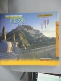【書寶二手書T7/旅遊_MET】朝聖之歌_劉毓珠