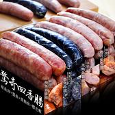 【大口市集】台灣特色海味香腸(墨魚/櫻花蝦/黑鮪魚/飛魚卵)