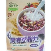 得意工坊~果麥脆穀粒(花青莓果)300公克/盒