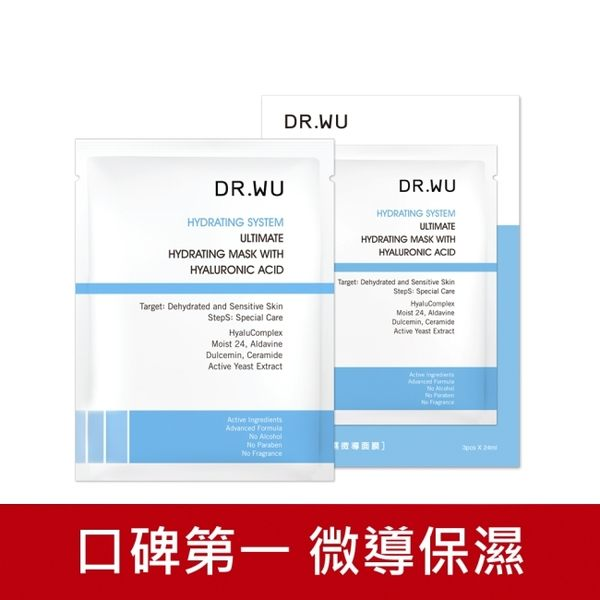 DR. WU 玻尿酸保濕微導面膜 3PCS