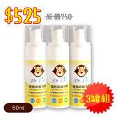 【創安生醫】Dr.Lin 長效防疫噴霧60ml隨身瓶 X3罐