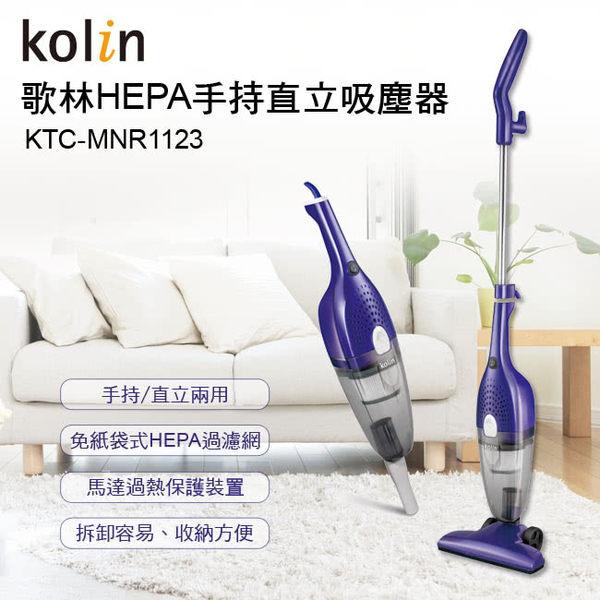 【1日特殺】Kolin HEPA手持直立吸塵器