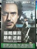 挖寶二手片-P01-369-正版DVD-電影【福爾摩斯:詭影遊戲】-小勞勃道尼 裘德洛(直購價)海報是影印