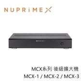 (結帳再折) 美國 NUPRIME MCX系列 後級擴大機 (MCX-1 MCX-2 MCX-3) 公司貨 保固一年
