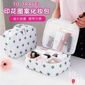 化妝包 多功能收納包便攜手提小號女化妝箱洗漱包收納 【格林世家】