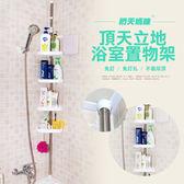 【晴天媽咪】頂天立地浴室架