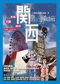 (二手書)男X男自由行:關西(大阪、京都、神戶)