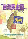 (二手書)台灣民主國研究