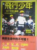【書寶二手書T2/心靈成長_JCC】飛行少年-一輪千里環台挑戰_盧蘇偉