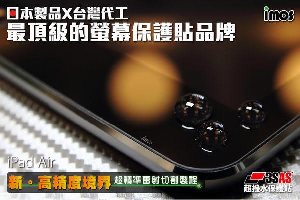 【蒙多科技】 史上最強易清潔 iMOS APPLE iPad Air 螢幕保護貼 - 3SAS 超撥水系列