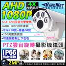 監視器 AHD 1080P 4顆陣列攝影機 監視器 PTZ 攝影機 百萬高清 防水 旋轉槍型防水 台灣安防