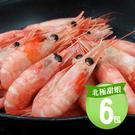 【屏聚美食】北極甜蝦250gx6包免運組...