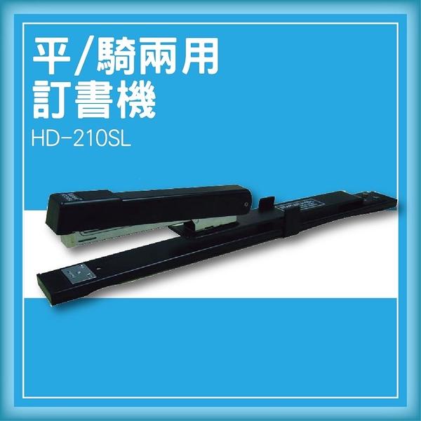 【限時特價】Kanex HD-210SL 平騎[兩用訂書機/訂書針/工商日誌/燙金/印刷/裝訂]
