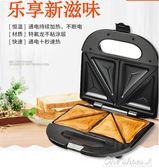 吐司機 家用全自動三明治機早餐吐司雙面加熱多功能飛碟機三文治烤面包機220V 艾莎嚴選