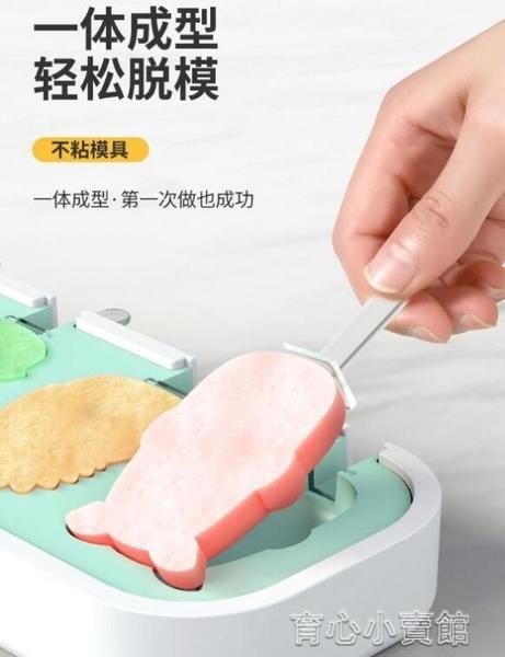 製冰模具 雪糕模具冰淇淋冰棒綠豆冰棍硅膠 育心館