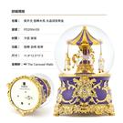 JARLL 紫外光(PD2004) 旋轉木馬 水晶球音樂盒【生日 紀念日 告白結婚禮 情人節】讚爾藝術