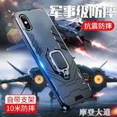 iPhone xs max手機殼蘋果xr保護套iPhone7全包6防摔8硅膠iPhonexmax七6s『摩登大道』