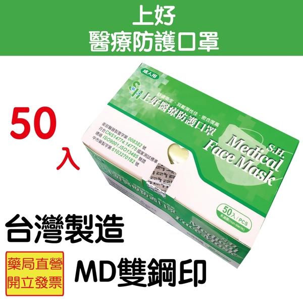 上好 醫療口罩 50入/盒 香檳黃 MD雙鋼印 符合國家標準CNS14774 口罩國家隊 元氣健康館