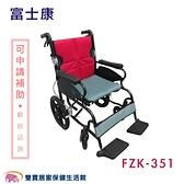 富士康 鋁合金輪椅 安舒351 FZK-351 機械式輪椅 輕量型輪椅 外出型 高背輪椅