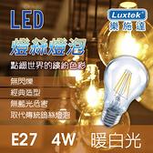 3入【Luxtek】4W E27 工業復古風 燈絲燈泡 美術燈 黃光