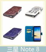 Samsung 三星 Note 8 風鈴皮套 插卡 吊繩 支架 錢包 壓花 側翻皮套 手機套 手機殼 保護殼