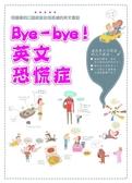 (二手書)Bye-bye! 英文恐慌症
