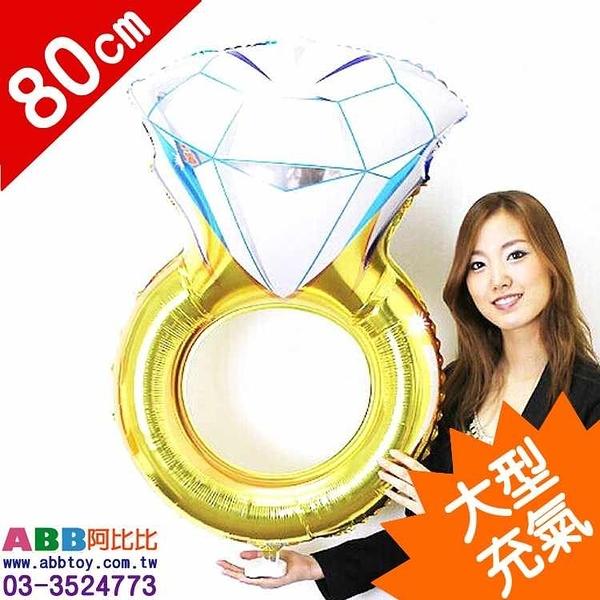 A0533 超大鑽石戒指氣球 80cm#派對佈置氣球窗貼壁貼彩條拉旗掛飾吊飾