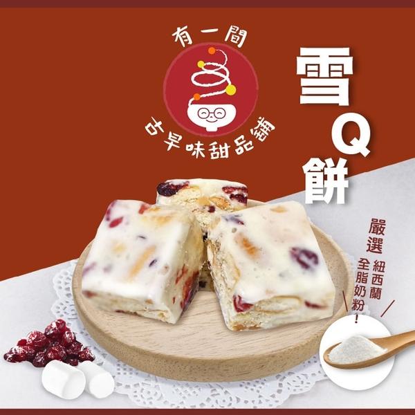 【有一間古早味甜品鋪】雪Q餅 蔓越莓+杏仁條/3包裝