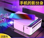 投影儀 微小型手機投影儀家用無線智能投影機高清1080p家庭影院便攜式無屏電視2019新款