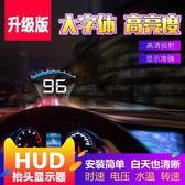 汽車通用抬頭顯示器HUD高清車載抬頭顯示盒子智慧抬頭HUD時速顯示 igo全館免運