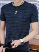 冰絲T恤男短袖 潮流條紋體恤正韓修身青年男裝衣服圓領半袖汗衫 免運直出 聖誕交換禮物