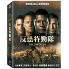 反恐特勤隊 第1季 DVD (音樂影片購)