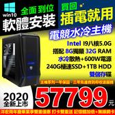 打卡雙重送 2020全新電競頂級I9-9900KF搭水冷32G RAM獨顯8G+雙硬碟含WIN10主機一年保可刷卡