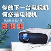 投影機投影儀投影儀家用超高清4K小型便攜式一體機智慧白天臥室投牆投影機 618特惠