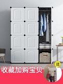 衣櫃簡易衣櫃組裝布藝現代簡約出租房實木家用臥室塑膠掛衣櫥收納櫃子 非凡小鋪 新品