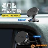車載手機支架汽車吸盤式出風口磁吸車內通用支撐品牌【小桃子】