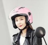 頭盔電動車半盔安全帽