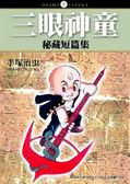 (二手書)三眼神童祕藏短篇集(全)