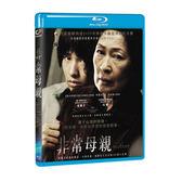 Blu-ray非常母親BD 金慧子/元斌