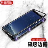 三星 s8 手機殼 Galaxy s8+ 手機套 玻璃透明手機殼 三星 s8 plus 翻蓋式磁吸手機套 萬磁王潮牌新款