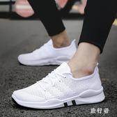 男登山鞋夏季戶外休閒運動鞋透氣網鞋帆布網面跑鞋 BF4602【旅行者】