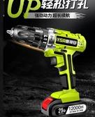 電動螺絲刀沖擊鋰電12V 充電式手小手槍電家用多 電動螺絲刀電轉免運 出貨